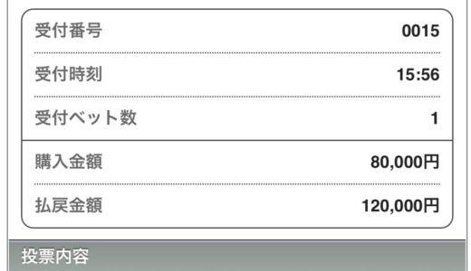 的中!川崎エンプレス杯(Jpn2)2019!複勝120,000円払い戻し!