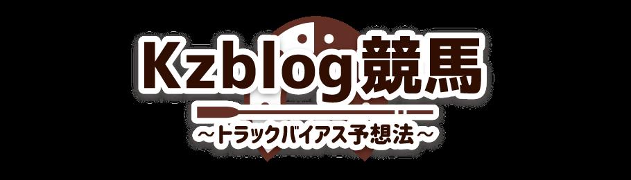 KzBlog競馬